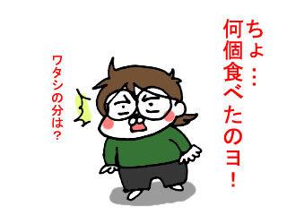 ワタシの分は? (3)