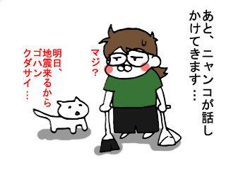 地震のお知らせ (5)