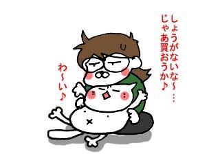 ウチにもスマホ (4)