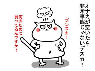 非常食 (2)