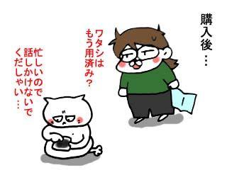 ウチにもスマホ (5)