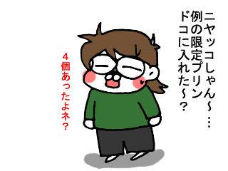 ワタシの分は? (1)
