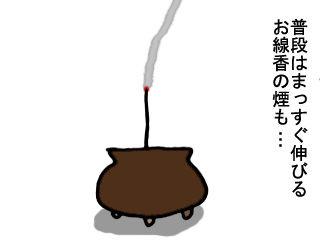 地震のお知らせ (3)