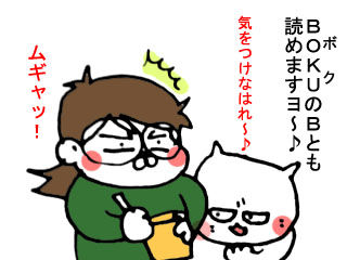 ワタシの分は? (5)