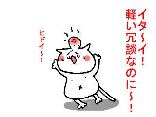 ワタシの分は? (6)