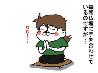 地震のお知らせ