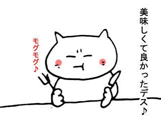 ダ・イーサ事件 (7)
