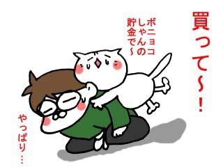 ウチにもスマホ (2)