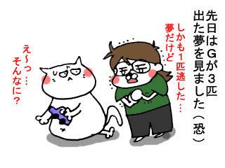 Gセンサー (4)