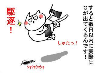 Gセンサー (3)