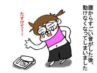 ゴリっとな♪ (3)