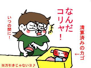 いつも通りダヨ (4)