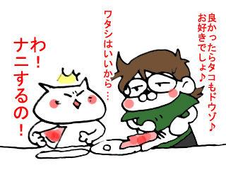 ダ・イーサ事件 (15)