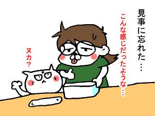 ぬか漬け中 (5)