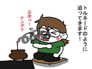 地震のお知らせ (4)