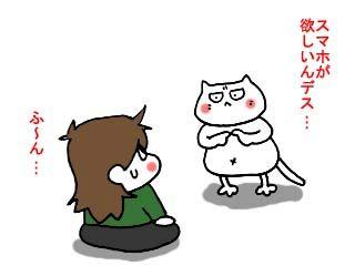 ウチにもスマホ (1)