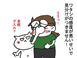 地震のお知らせ (10)