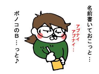 ワタシの分は? (4)
