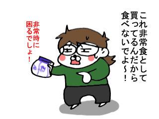 非常食 (1)