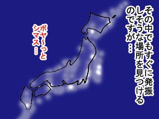 地震のお知らせ (9)