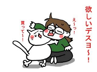 ウチにもスマホ (3)