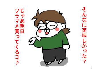 ネクスト・ソラマメ (2)