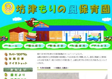 坊津もりの風保育園