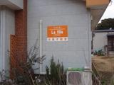 La-Fille(ら・ふぃーゆ)002