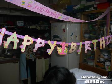 2歳誕生日