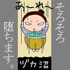ochimasu