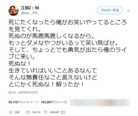 otakuma_20190405_04_0