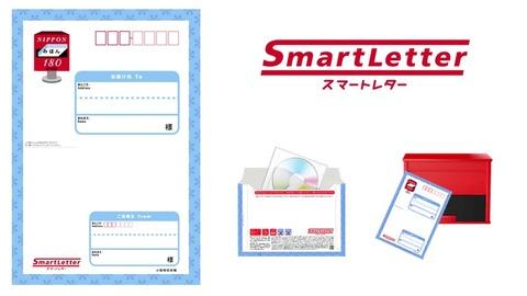 smart-letter
