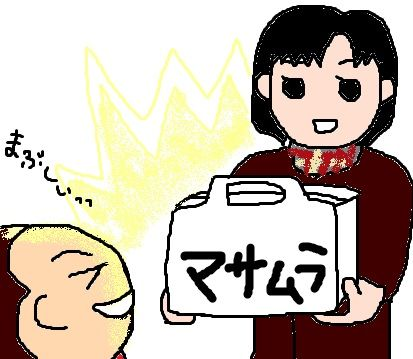 masamura