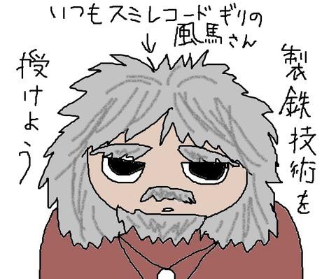 fuuma2
