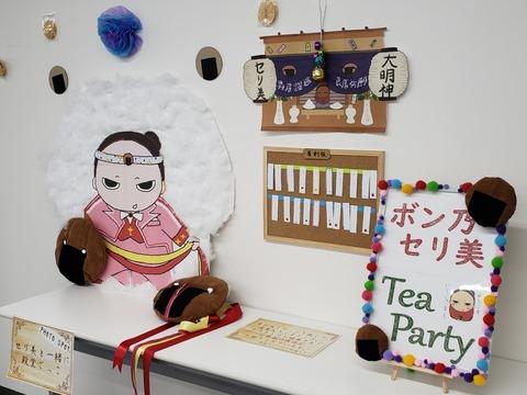セリ美茶in大阪_191107_0071