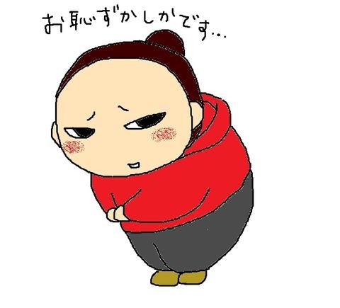 ohazukasii