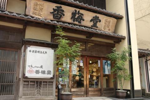 20150831_suzuyaki_entrance