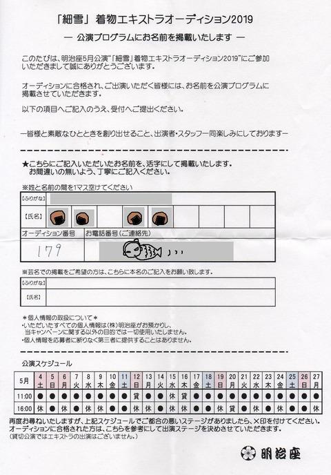 sasameyuki2