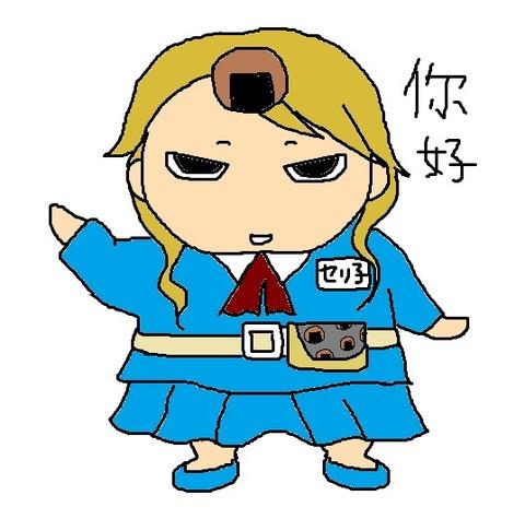 seriko-jpg