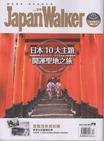 JapanWalker_表紙
