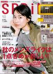 SPRiNG_表紙