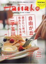 Hanako1120_表紙