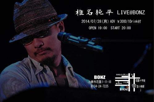 椎名純平Live