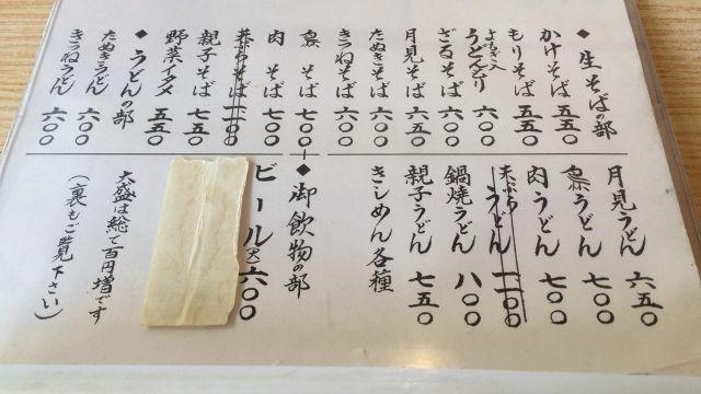20161223いさご食堂-8