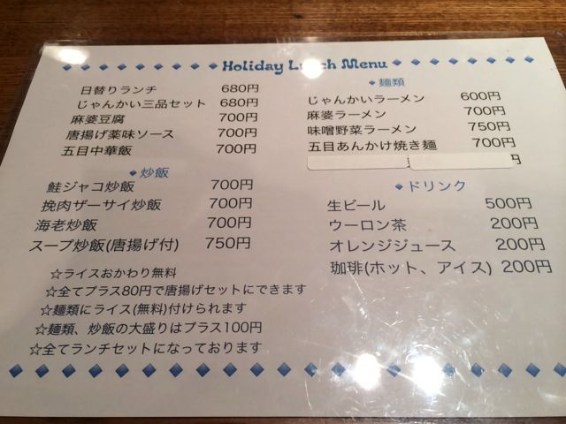20170108じゃんかい-6