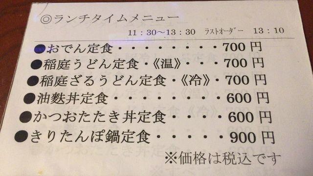 20161218三吉-4