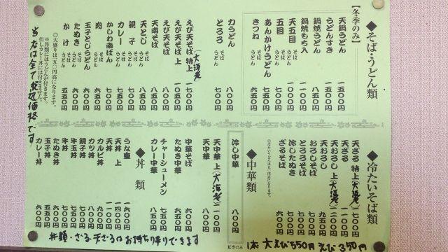 20170121大盛庵-3