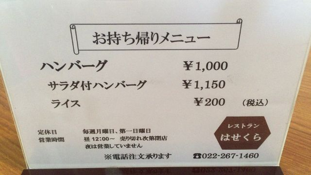 20170109はせくら-7