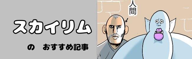 「スカイリム」のおすすめ記事