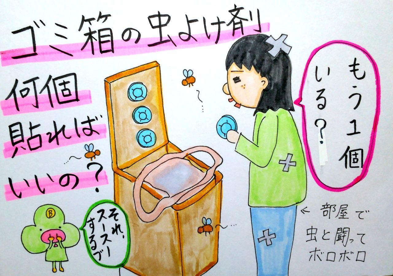 虫除け ゴミ箱